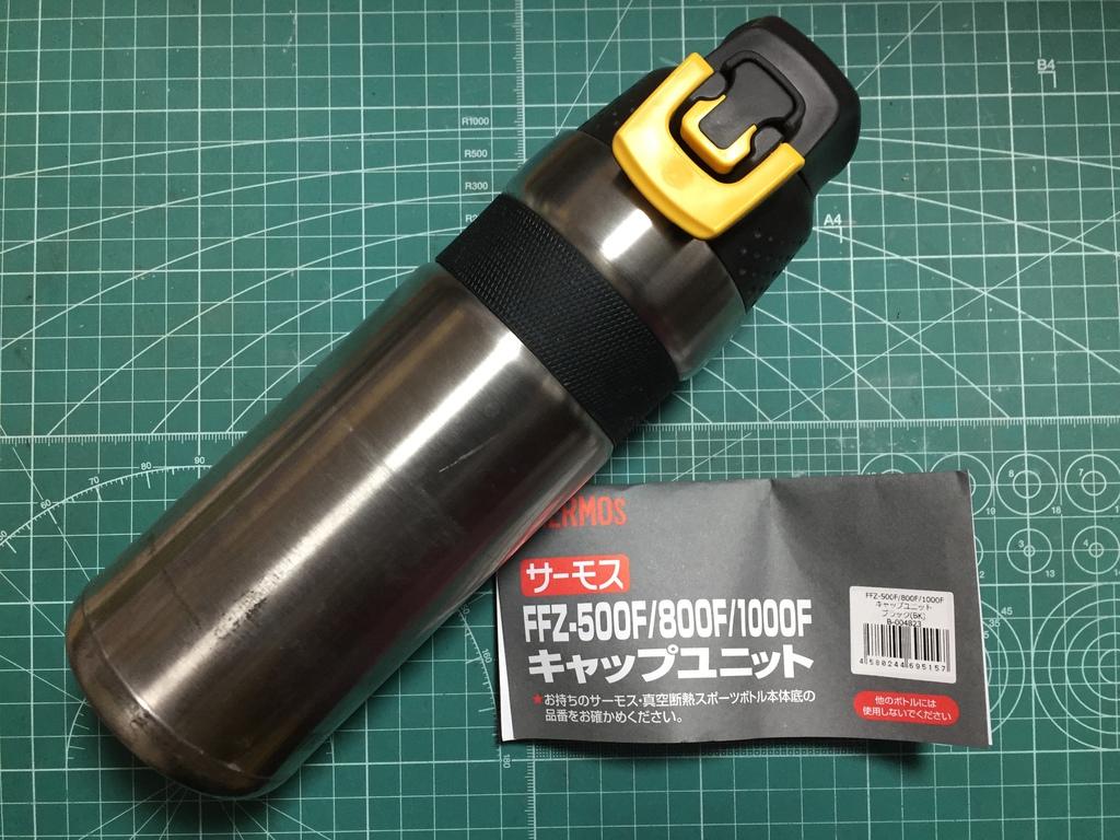 サーモス FFQ-600 キャップ交換 – ワンタッチタイプに