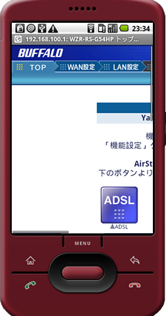 android_uhomenetbrowser_02